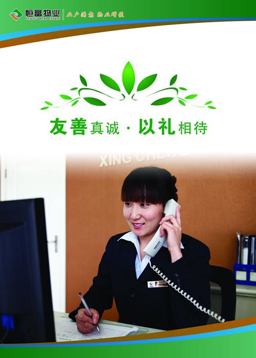 河北恒富物业服务有限公司 - 物业简介 - 河北万浩房图片